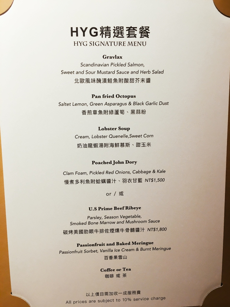 HYG精選套餐。