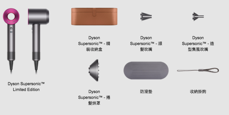 Dyson Supersonic™ 吹風機全配。(翻攝自官網)