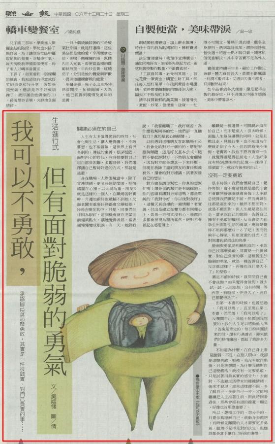 聯合報副刊(D3)20171220