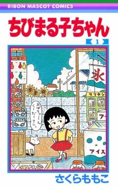 《櫻桃小丸子》是許多人的童年回憶。